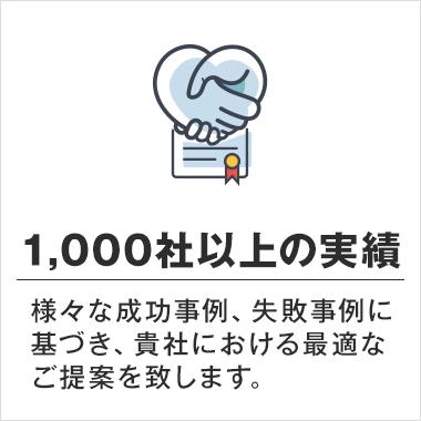 1000社以上の実績