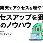 rakutenblog_title